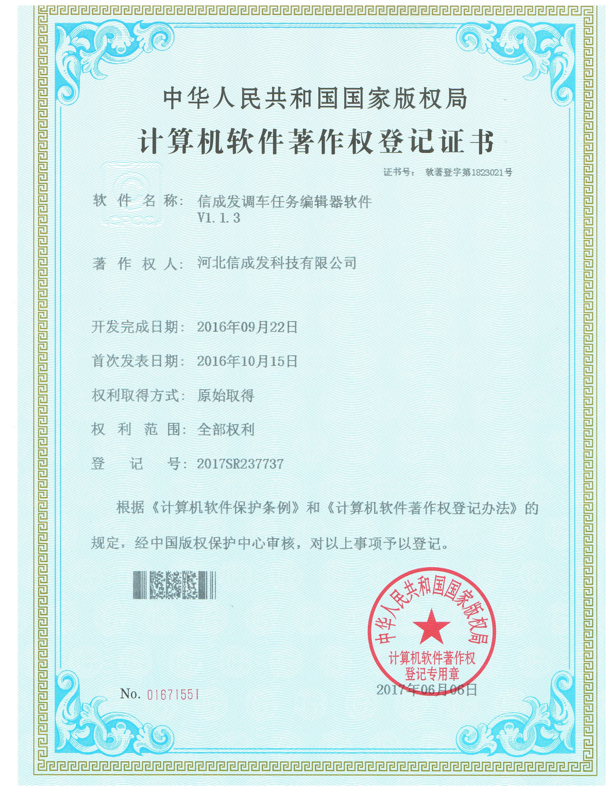 龙8国际app调车任务编辑器软件软著证书