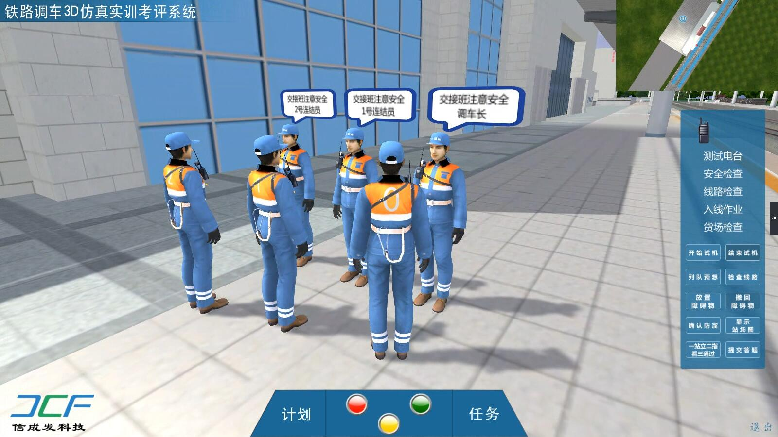 铁路调车3D仿真实训考评系统-列队预想
