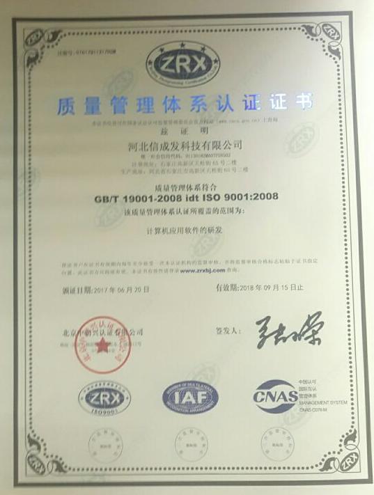 热烈祝贺我公司通过ISO9001质量管理体系认证