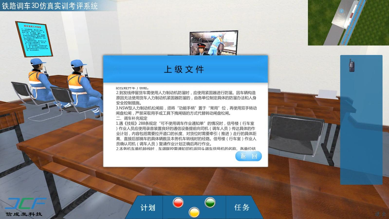 铁路调车3D仿真实训考评系统-点名会议室内场景